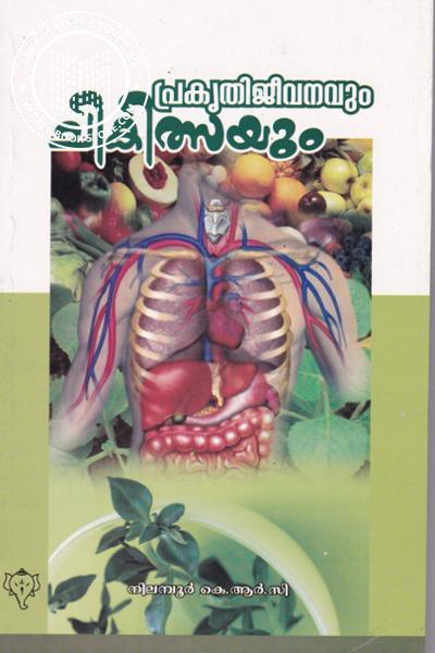 Cover Image of Book Prakruthi Jeevanavum Chikilsayum