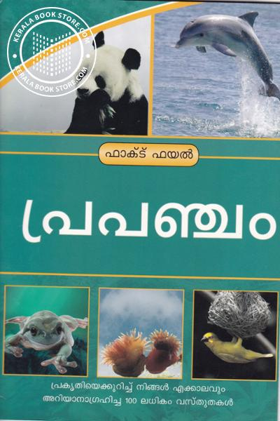Cover Image of Book Prapancham