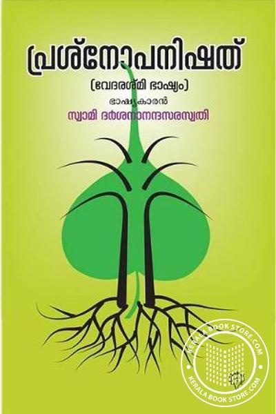 Cover Image of Book പ്രശ്നോപനിഷദ്