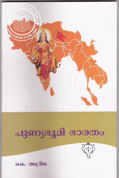 Cover Image of Book Punyaboomi Bharatham