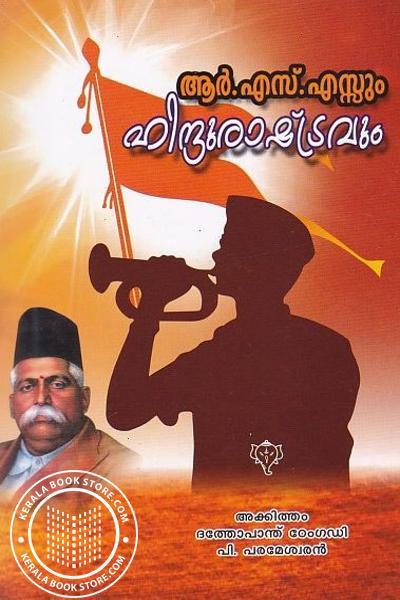 Image of Book R S S um Hindu Rashtravum