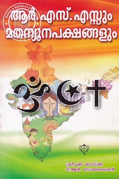 Cover Image of Book R S S um Matha Newnapakshanshangalum