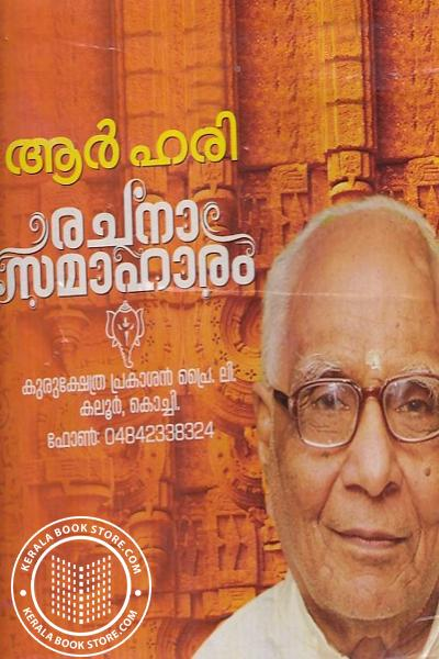 Cover Image of Book Rachana Samaharam - R Hari