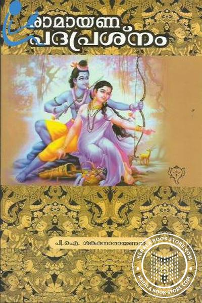 Cover Image of Book Ramayana Padaprasnam