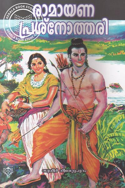 Cover Image of Book Ramayana Preshnothari