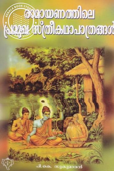 Cover Image of Book രാമായണത്തിലെ പ്രമുഖ സ്ത്രീകഥാപാത്രങ്ങള്