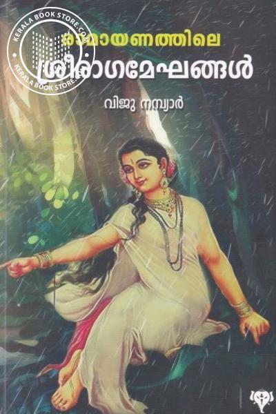 Cover Image of Book രാമായണത്തിലെ ശ്രീരാഗമേഘങ്ങള്