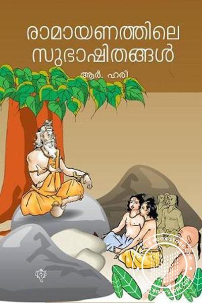 Cover Image of Book രാമായണത്തിലെ സുഭാഷിതങ്ങള്