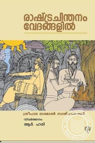 Cover Image of Book Rashtra Chinthanam Vedangalil