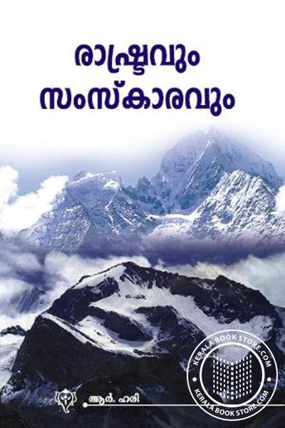 Cover Image of Book Rashtravum Samskaravum