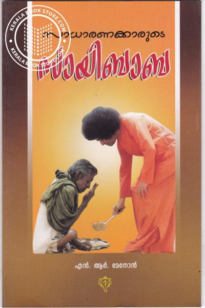 Cover Image of Book Sadharanakkarude Sai Baba