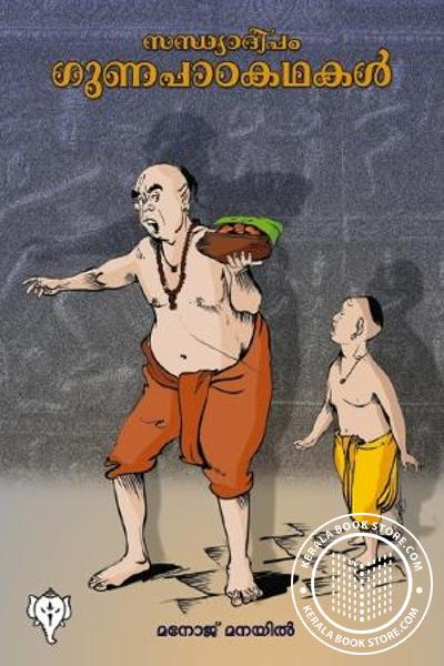 Cover Image of Book Sandhyadeepam Gunapada Kadhakal