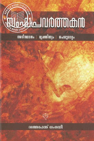 Cover Image of Book Sangaprevarthakan Adisthanam, Vekthyutham, Perumattam