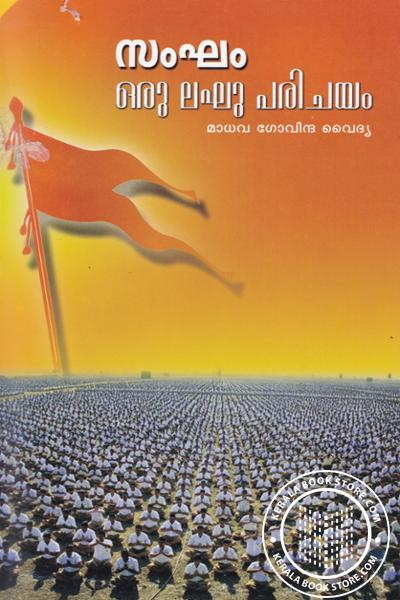 Cover Image of Book Sangham Oru Lakhu Parichayam