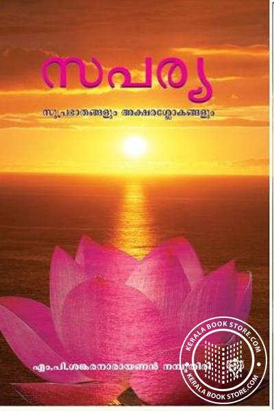 Cover Image of Book സപര്യ