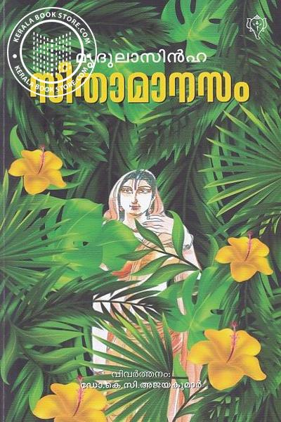 Image of Book Seetha Manasam