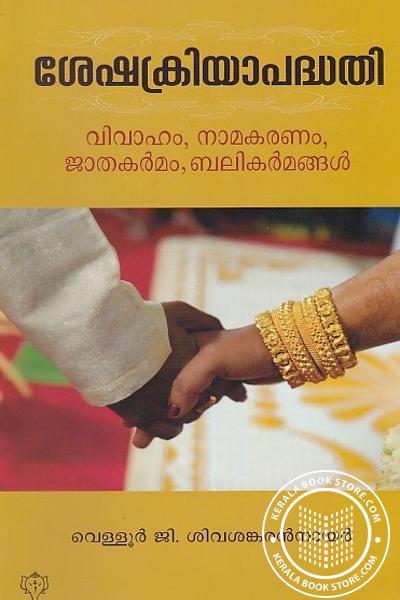 Cover Image of Book ശേഷക്രിയാപദ്ധതി വിവാഹം - നാമകരണം, ജാതകര്മം ബലികര്മങ്ങള്