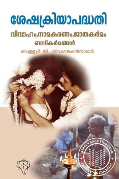 Cover Image of Book ശേഷക്രിയാപദ്ധതി വിവാഹം, നാമകരണം, ജാതകര്മം ബലികര്മങ്ങള്