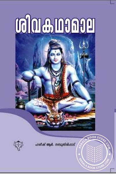 Cover Image of Book Sivakadha Mala