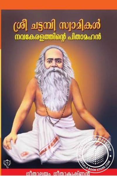 Cover Image of Book Sree Chattambi Swamikal Navakeralathinte pithamahan
