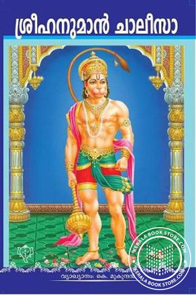 Cover Image of Book Sree Hanuman Chaleesa