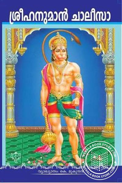 Cover Image of Book ശ്രീ ഹനുമാന് ചാലീസ