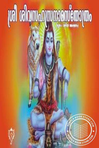 Cover Image of Book ശ്രീ ശിവസഹസ്രനാമം