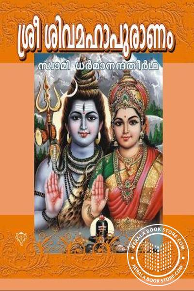 Cover Image of Book ശ്രീ ശിവ മഹാ പുരാണം