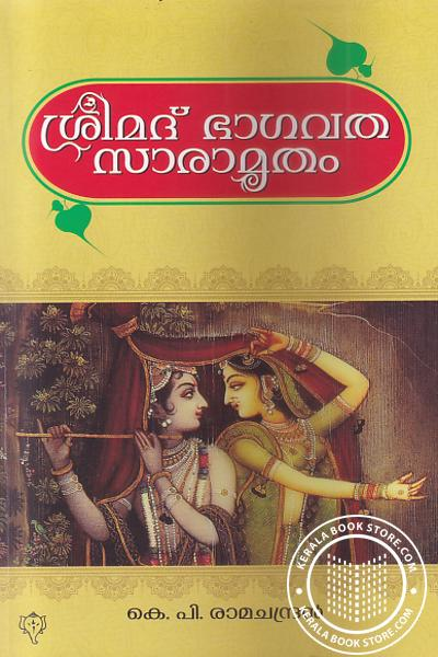 Image of Book Sreemad Bhagavatha Saaramrutham