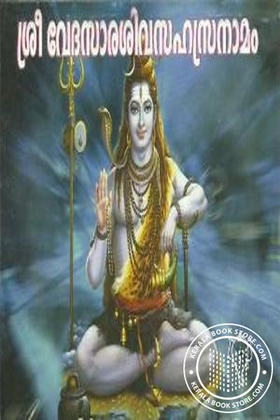 Cover Image of Book Sri Vedasara Sivasahasranamam