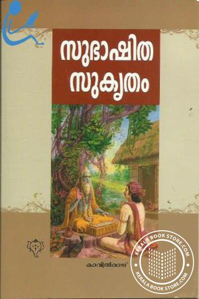 Cover Image of Book Subhashitha Sukrutham