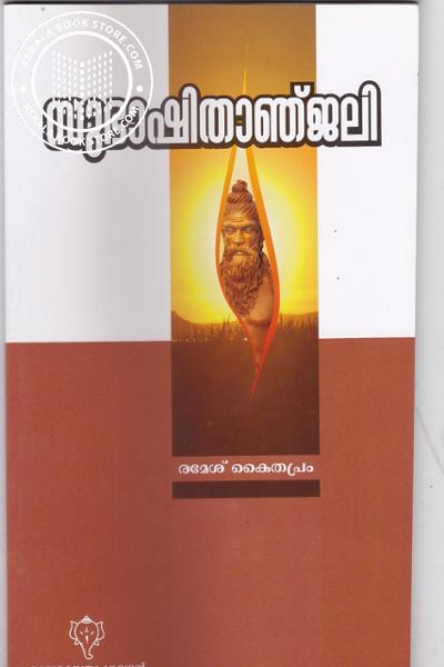 Cover Image of Book Subhashithanjali