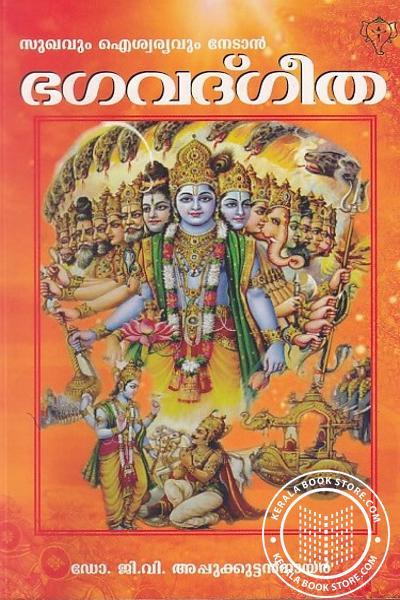 Cover Image of Book സുഖവും ഐശ്വര്യവും നേടാന് ഭഗവദ്ഗീത