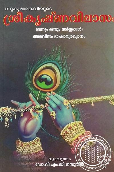 Cover Image of Book സുകുമാരകവിയുടെ ശ്രീകൃഷണ വിലാസം - ഒന്നും രണ്ടും സര്ഗ്ഗങ്ങള്