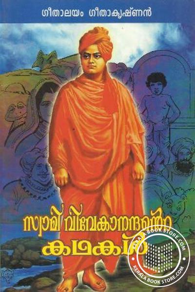 Cover Image of Book Swami Vivekanandante Kathakal