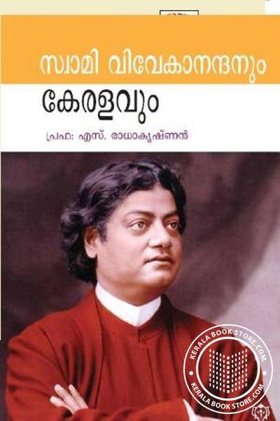 Cover Image of Book സ്വാമി വിവേകാനന്ദനും കേരളവും