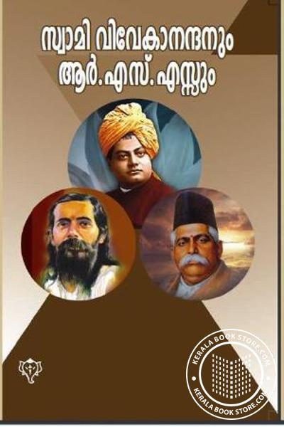 Cover Image of Book Swami Vivekanandanum R S S um