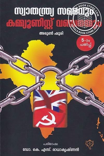 Cover Image of Book സ്വതന്ത്ര്യസമരവും കമ്മ്യൂണിസ്റ്റ് വഞ്ചനയും