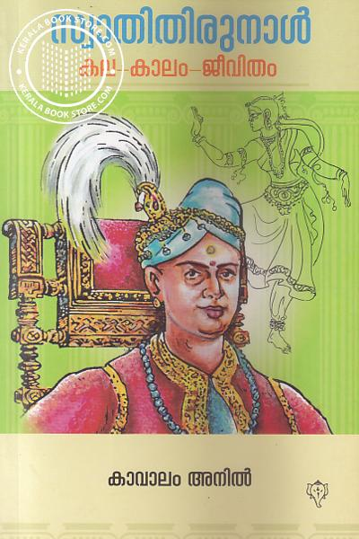 Cover Image of Book Swathithirunal Kala-Kalam-Jeevitham
