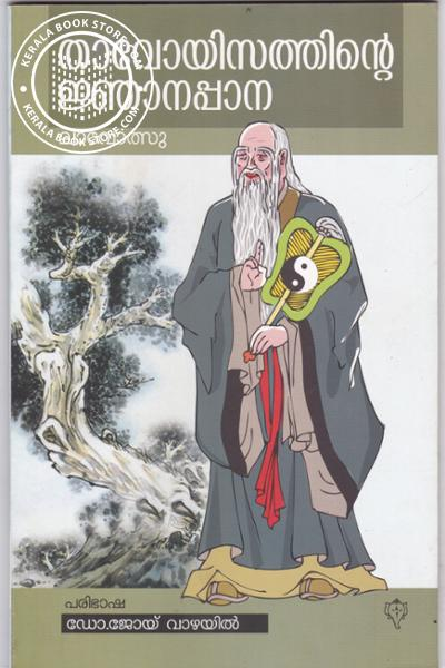 Cover Image of Book Tao Yisathinte Jnanappana