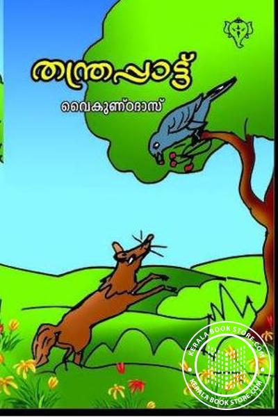 Cover Image of Book Thanthrappatt