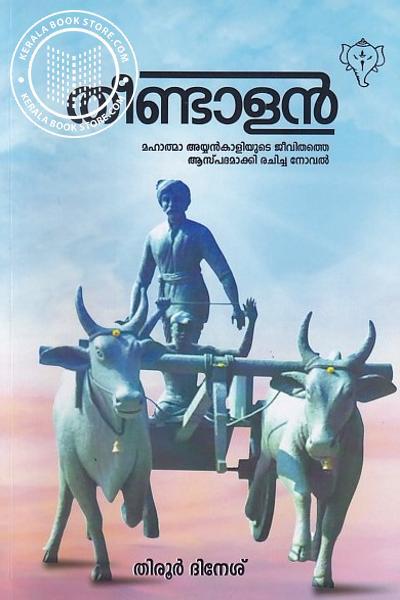 Cover Image of Book തീണ്ടാളന്