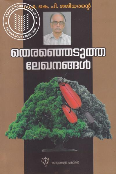 Image of Book Theranjedutha Lekhanangal