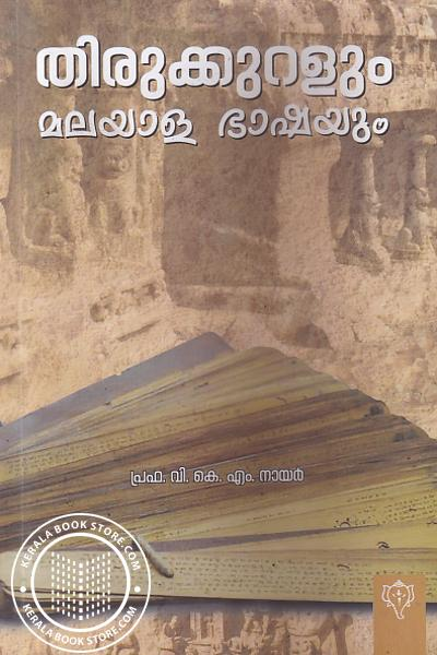 Cover Image of Book Thirukkuralum Malayalabhashayum