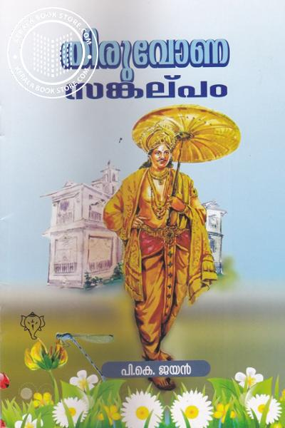Image of Book Thiruvona Sankalpam