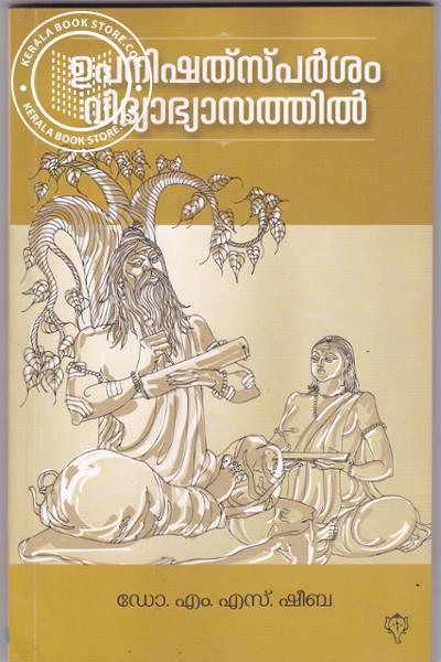 Cover Image of Book Upanishath Sparsam Vidhyabyasathil