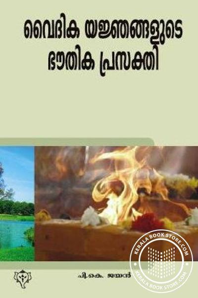 Cover Image of Book Vaidika Darsanangalude Bhauthika Prasakthi