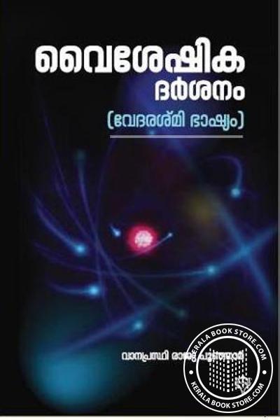 Cover Image of Book Vaisheshika Darsanam- vedarasmi bhashyam-