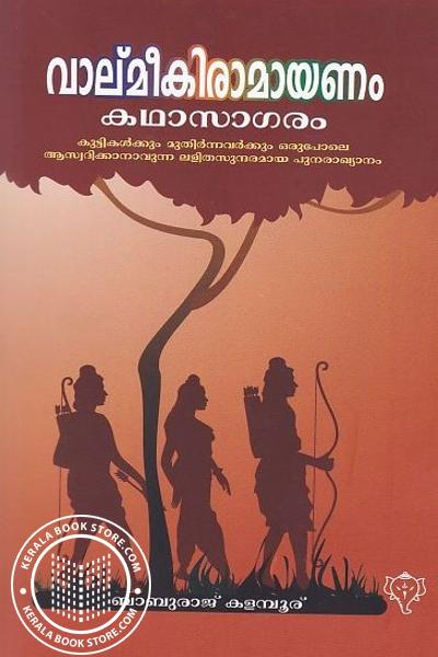 Cover Image of Book Valmeekiramayanam Kadasagaram