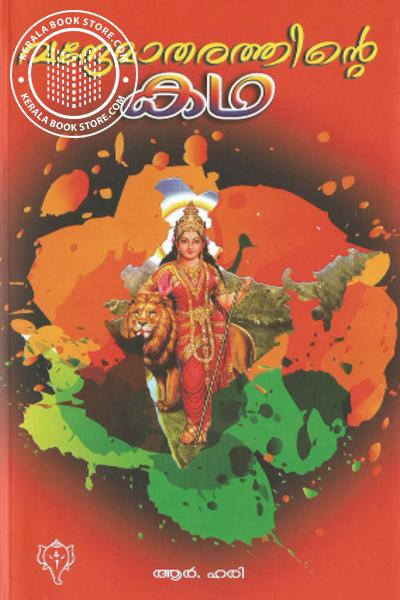 Cover Image of Book Vandematharathinde Katha